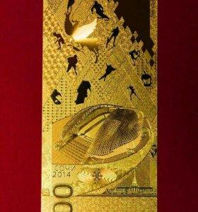 Золотая банкнота Сочи