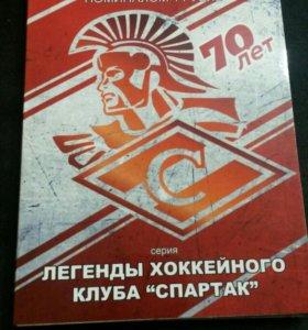 Набор монет Легенды хоккейного клуба Спартак