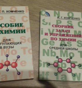 Сборник и пособие по химии.