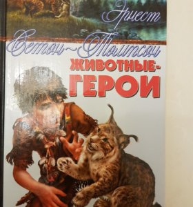 """Книга"""" Животные -герои"""""""