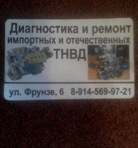 Ремонт ТНВД