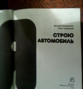Книга для самодельщика