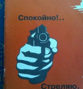 Спокойно! Стреляю!