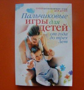 Книга Пальчиковые игры для детей