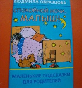 Книга Подсказки для родителей для сна малыша