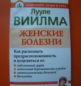 Книга Женские болезни