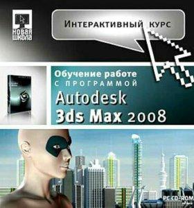обучение работе с программой autodesk 3ds max 2008