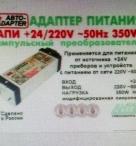 Адаптер питания с 24 на 220 вольт
