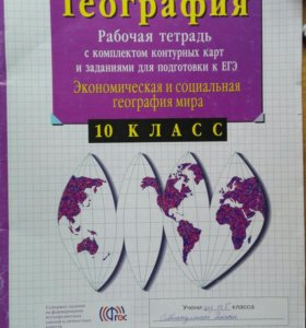 Рабочая тетрадь по географии 10 класс