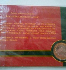 """10 руб. БиМ """"Москва"""""""