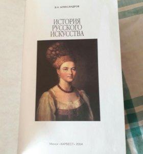 Книга. История русского искусства