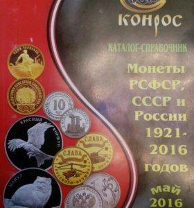 Каталог-справочник