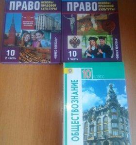 Учебники 10-11 класс ( 7 учебников)