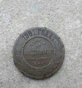 3 копейки 1901 г. СПБ
