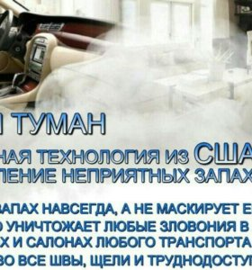 Уничтожение неприятных запахов навсегда