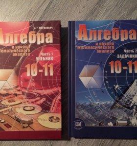 Учебник и задачник по алгебре 10-11 кл.