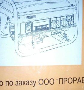 Генератор бензиновый PRORAB 2801