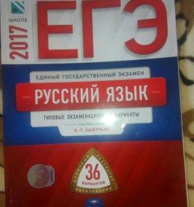 Егэ русский язык. 36 вариантов И.П. Цыбулько