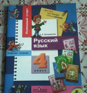 Рабочая тетрадь по русскому языку 4 класс