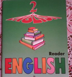Книги для чтения по английскому языку
