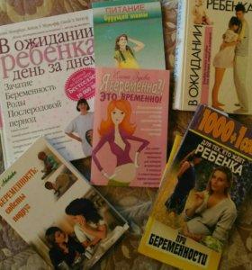 Книги для беременных и мам