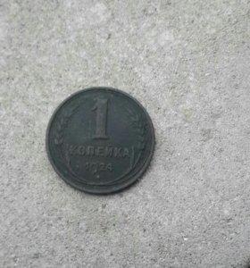 Монета 1 копейка 1924 г.