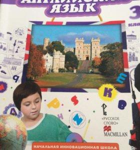 Продам учебник по английскому языку за 3 и 4 класс