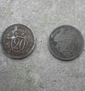 20 копеек 1932г. и 1933 г.