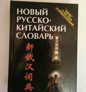 Русско-китайский словарь.