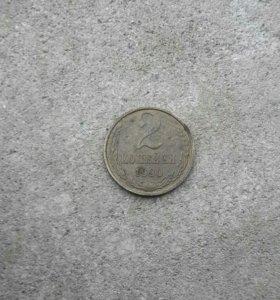 Монета 2 копейки 1990 г.