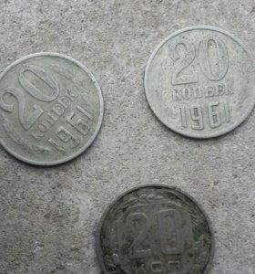 Монеты 20 копеек (цена за три монеты)