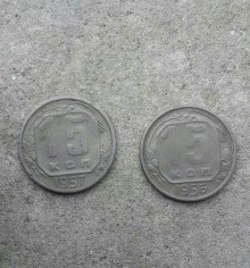 Монеты 15 копеек (цена за четыре монеты)
