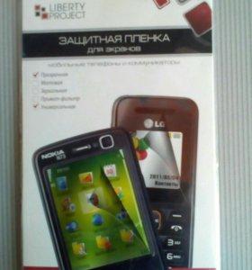 Защитная плёнка, новая, подойдет и для смартфонов