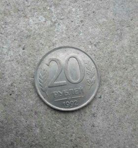 Монета 20 рублей 1992 г.