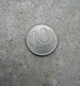 Монета 10 рублей 1993 г.