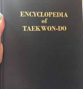 Энциклопедия Тейквандо на английском языке
