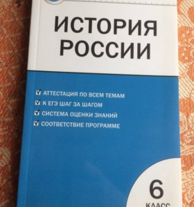 Тесты по истории России 6 класс