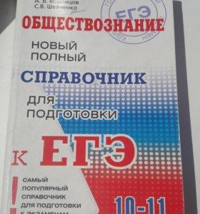 ЕГЭ по обществознанию справочник П.А.Боголюбов