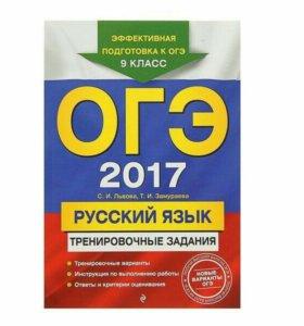 Огэ 2017 по русскому языку