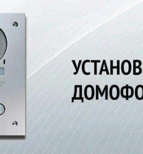 Установка домофона и видеонаблюдение