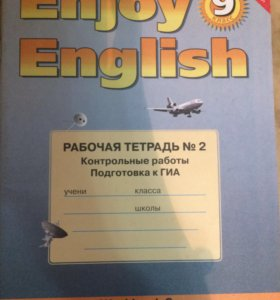 Рабочая тетрадь Enjoy English