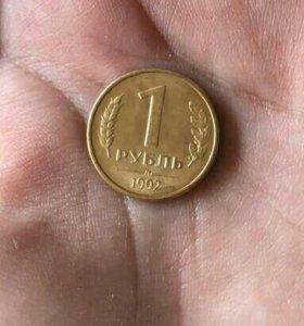 Рубли 1992 года