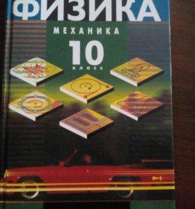 Учебники по физике 3части 10-11класс