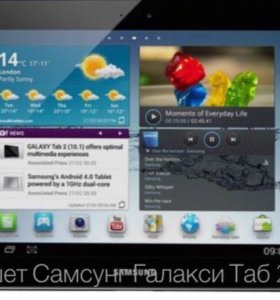 Самсунг Galaxy Tab 2 10.1