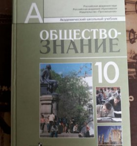 Учебник по обществознанию для 10 класса