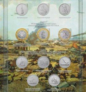 Альбом 70 лет Победы в вов на 40 монет (5и10 руб.)