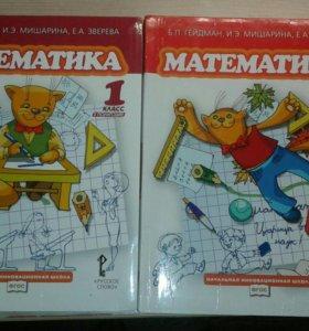 Метематика Гейдман 1 класс