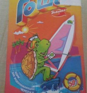 Корм для водоплавающих черепах