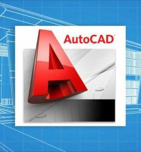 Проектирование в AutoCAD