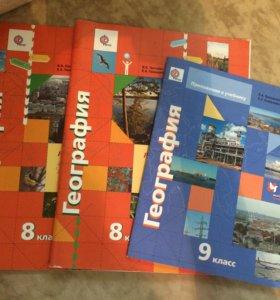 Рабочие тетради по географии